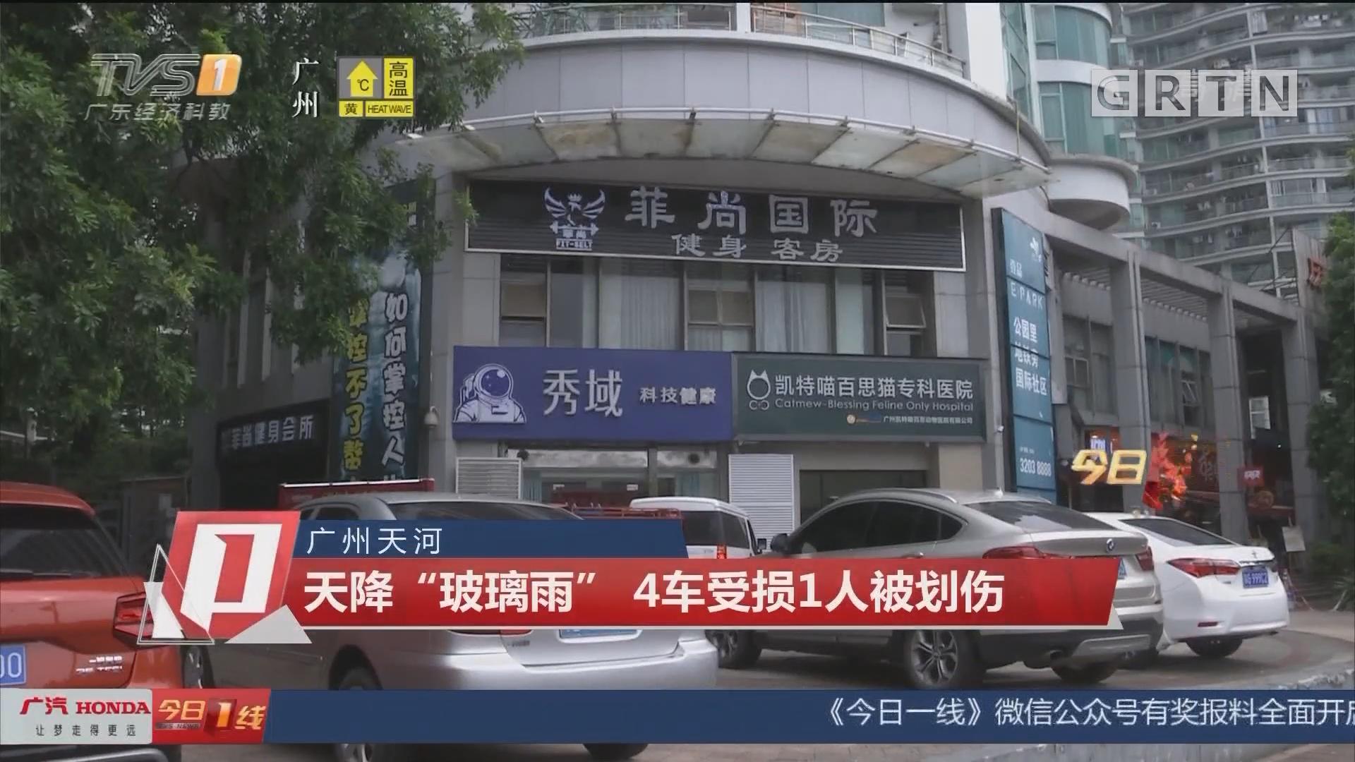 """广州天河:天降""""玻璃雨"""" 4车受损1人被划伤"""