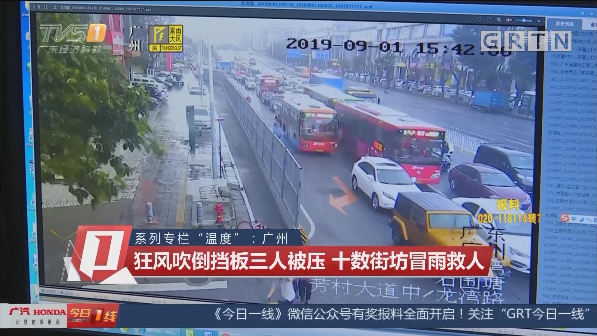 """系列专栏""""温度"""":广州 狂风吹倒挡板三人被压 十数街坊冒雨救人"""
