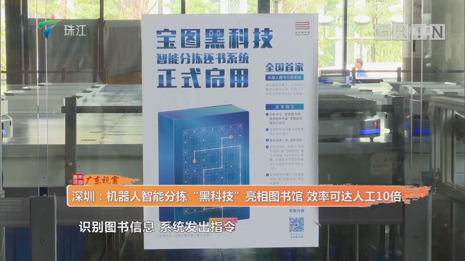 """深圳:机器人智能分拣""""黑科技""""亮相图书馆 效率可达人工10倍"""