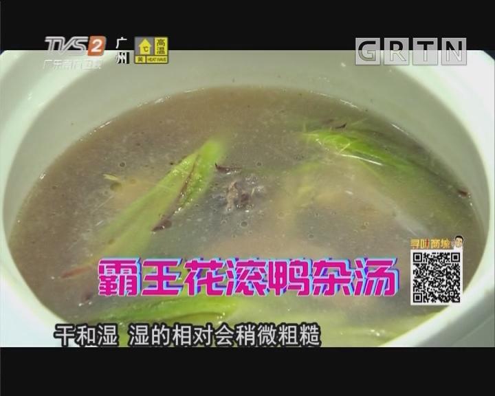 霸王花滚鸭杂汤