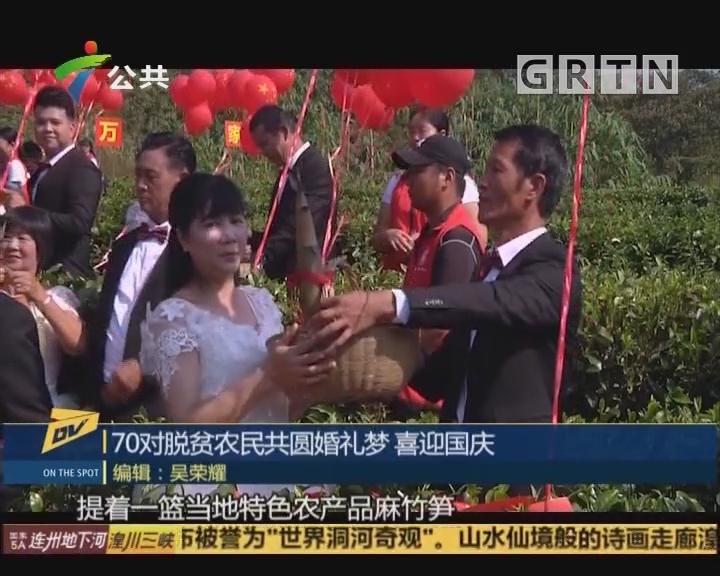 (DV现场)70对脱贫农民共圆婚礼梦 喜迎国庆