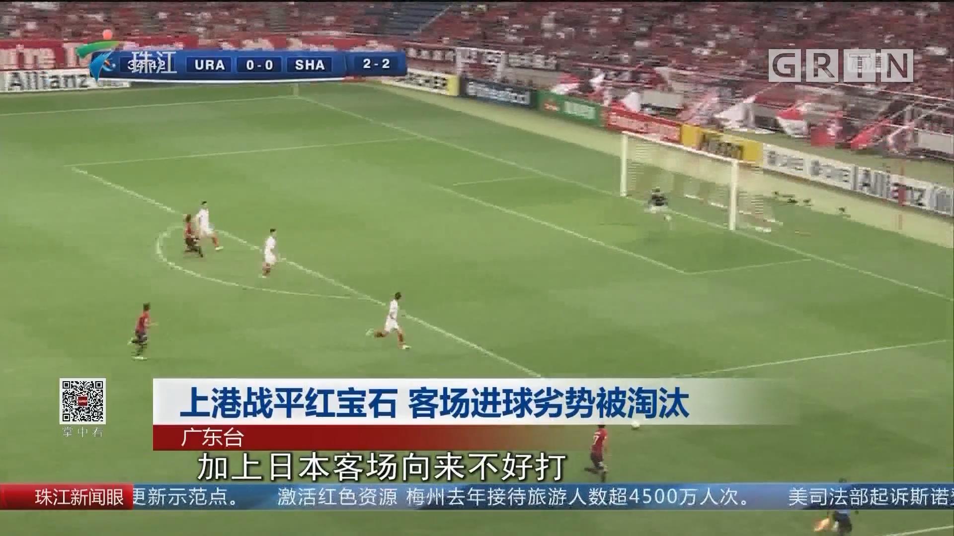 上港战平红宝石 客场进球劣势被淘汰