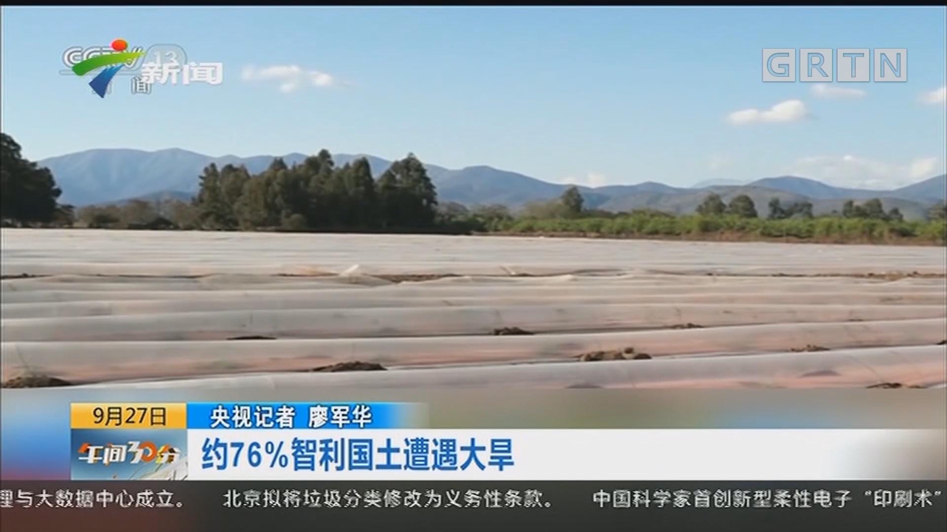 智利:约76%智利国土遭遇大旱