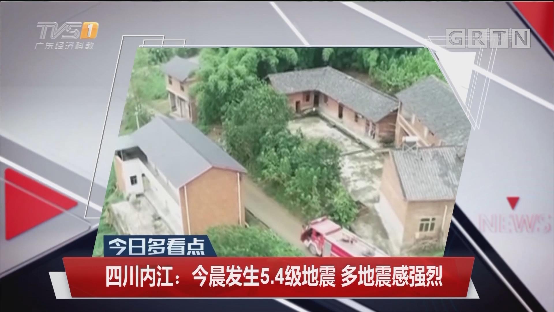 四川内江:今晨发生5.4级地震 多地震感强烈