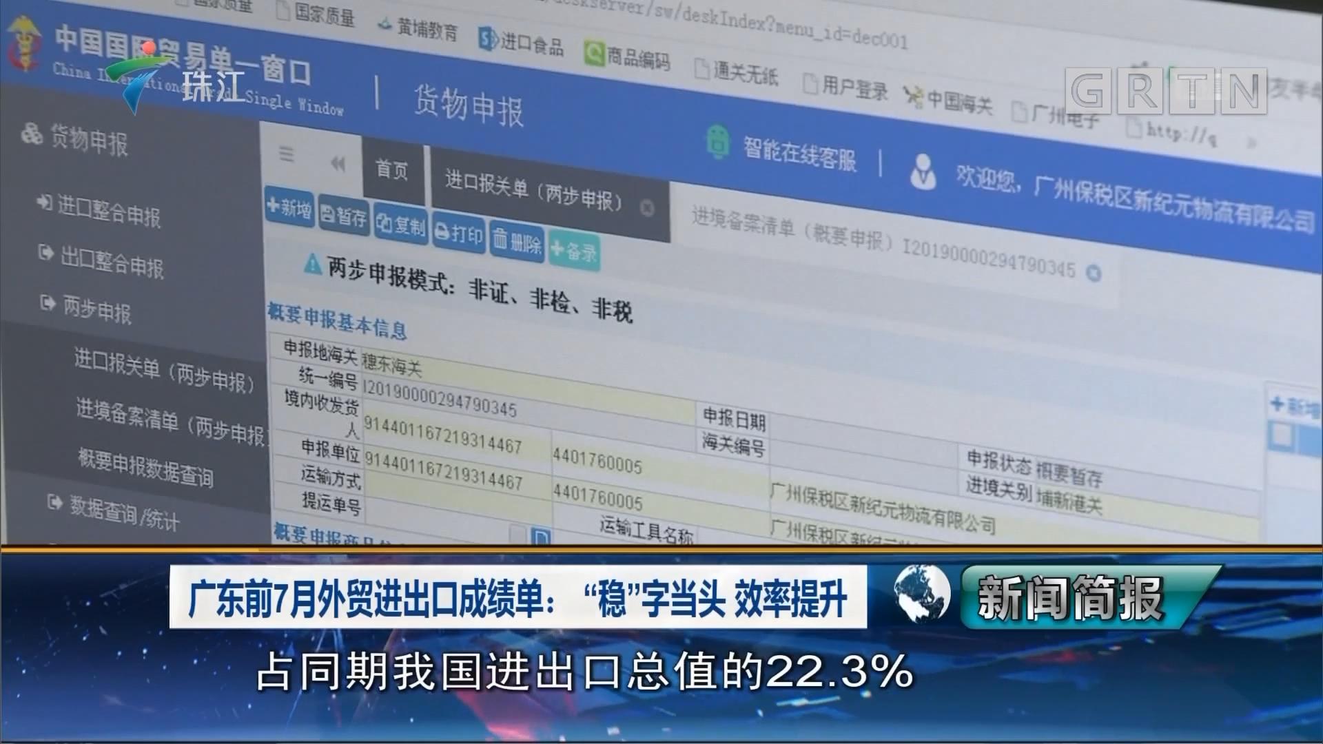 """广东前7月外贸进出口成绩单:""""稳""""字当头 效率提升"""