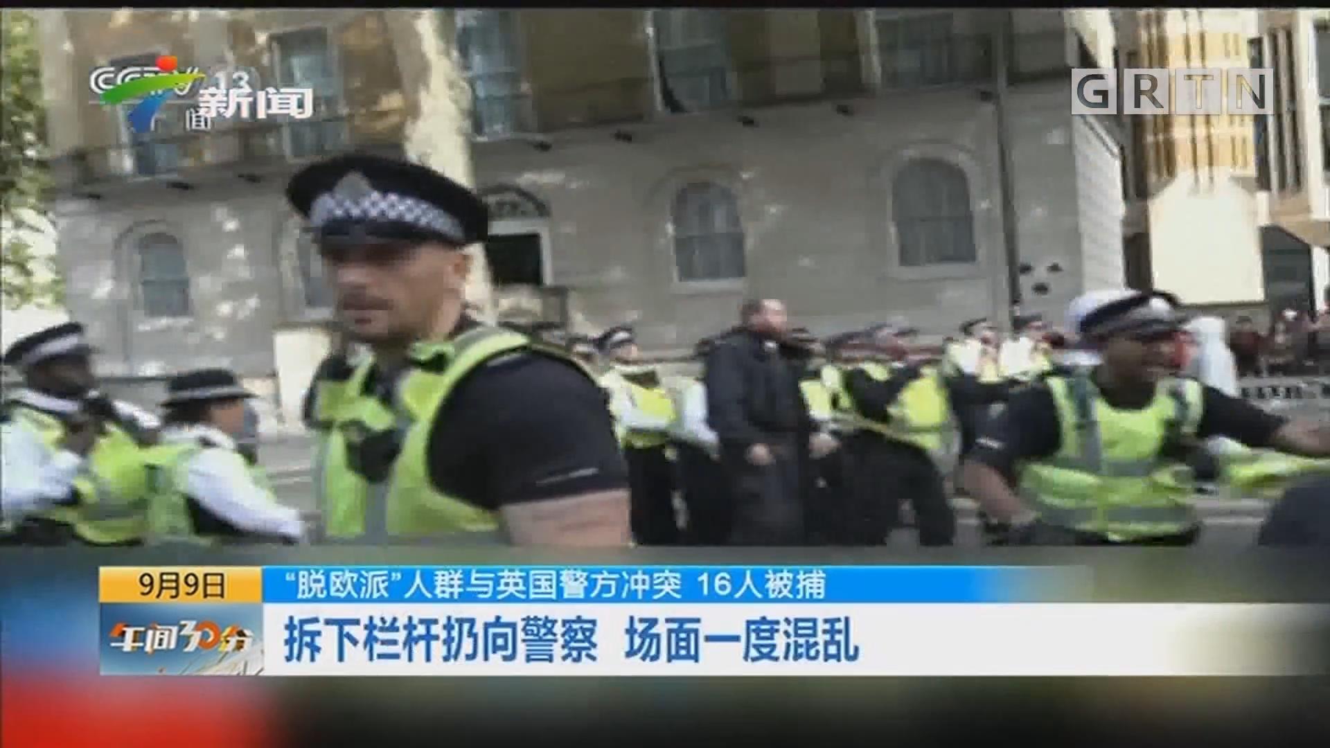 """""""脱欧派""""人群与英国警方冲突 16人被捕 拆下栏杆扔向警察 场面一度混乱"""