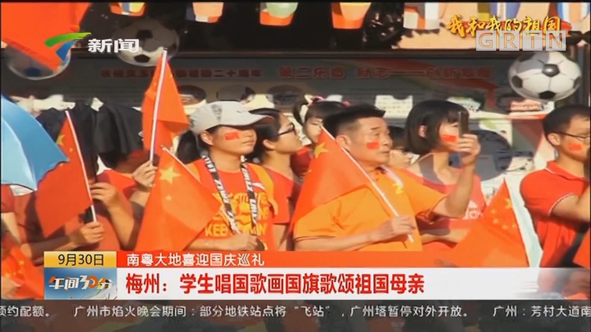 南粤大地喜迎国庆巡礼 梅州:学生唱国歌画国旗歌颂祖国母亲