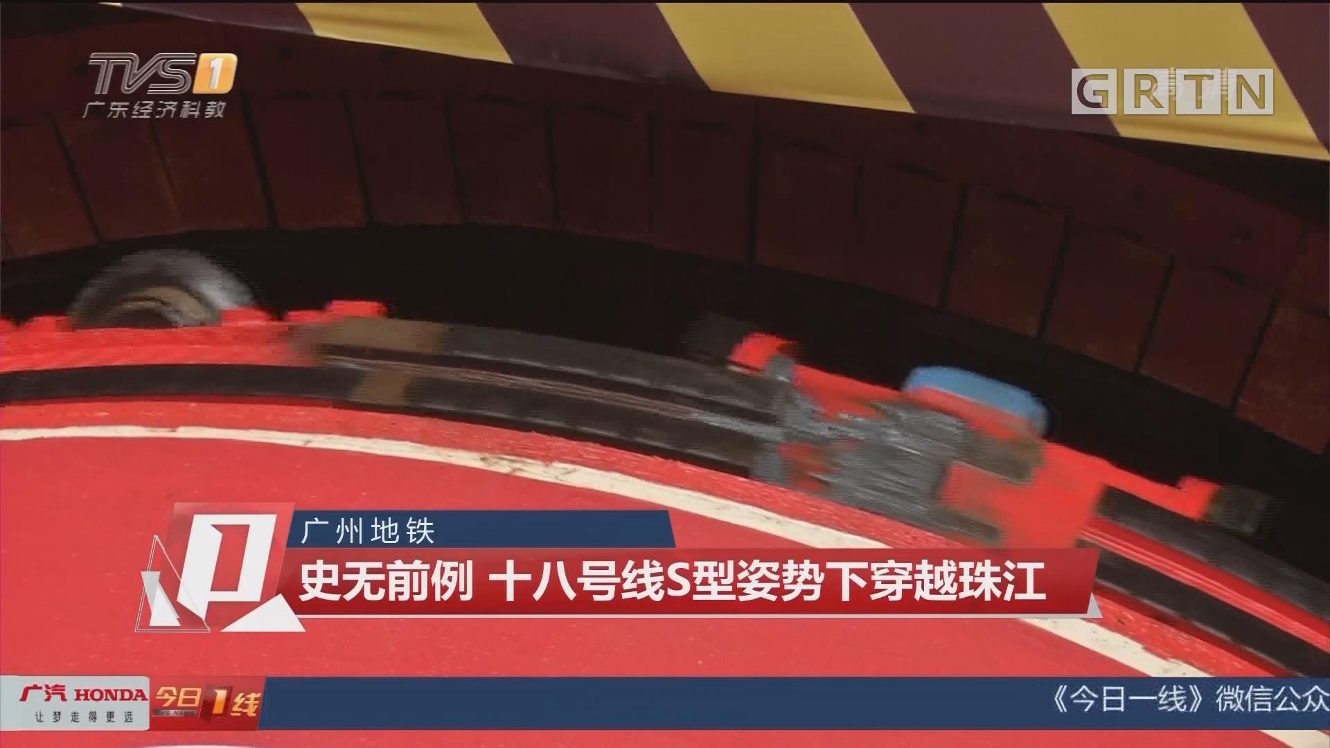 广州地铁:史无前例 十八号线S型姿势下穿越珠江