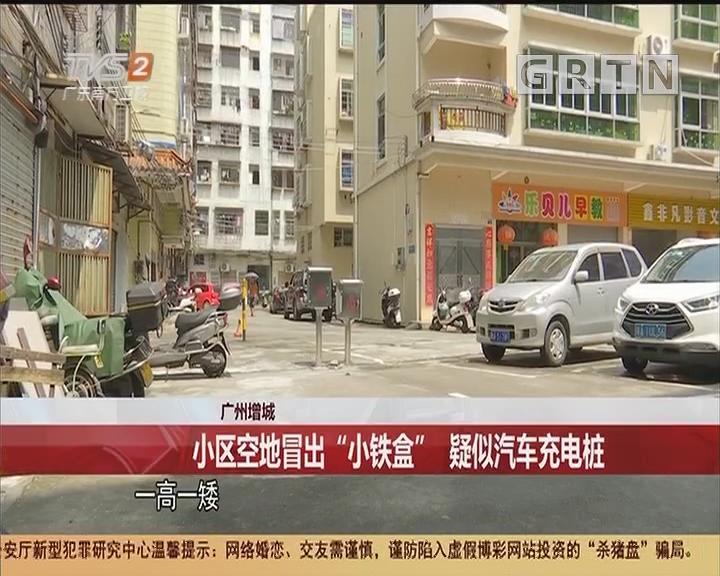"""广州增城:小区空地冒出""""小铁盒""""疑似汽车充电桩"""