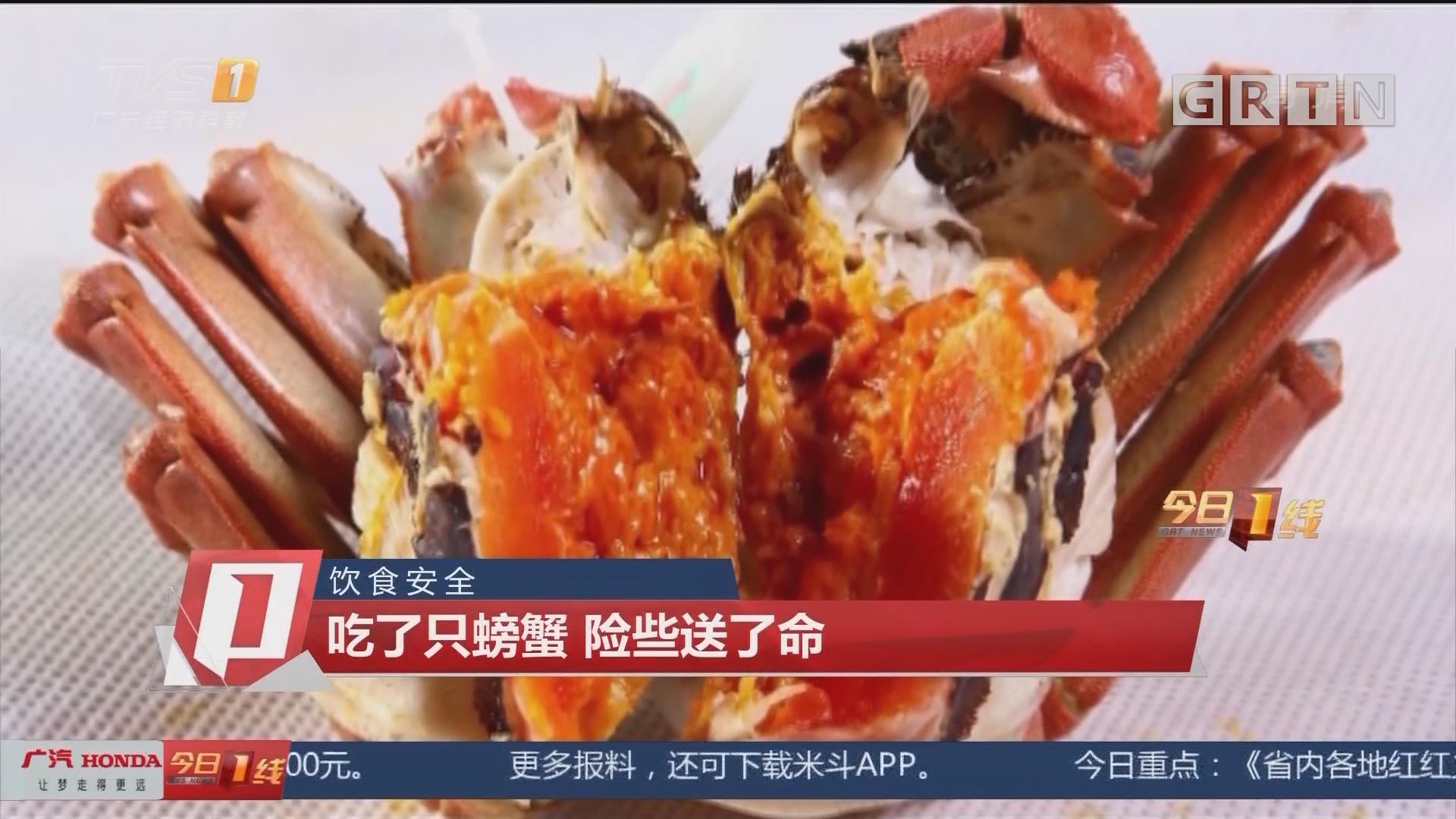 饮食安全 吃了只螃蟹 险些送了命