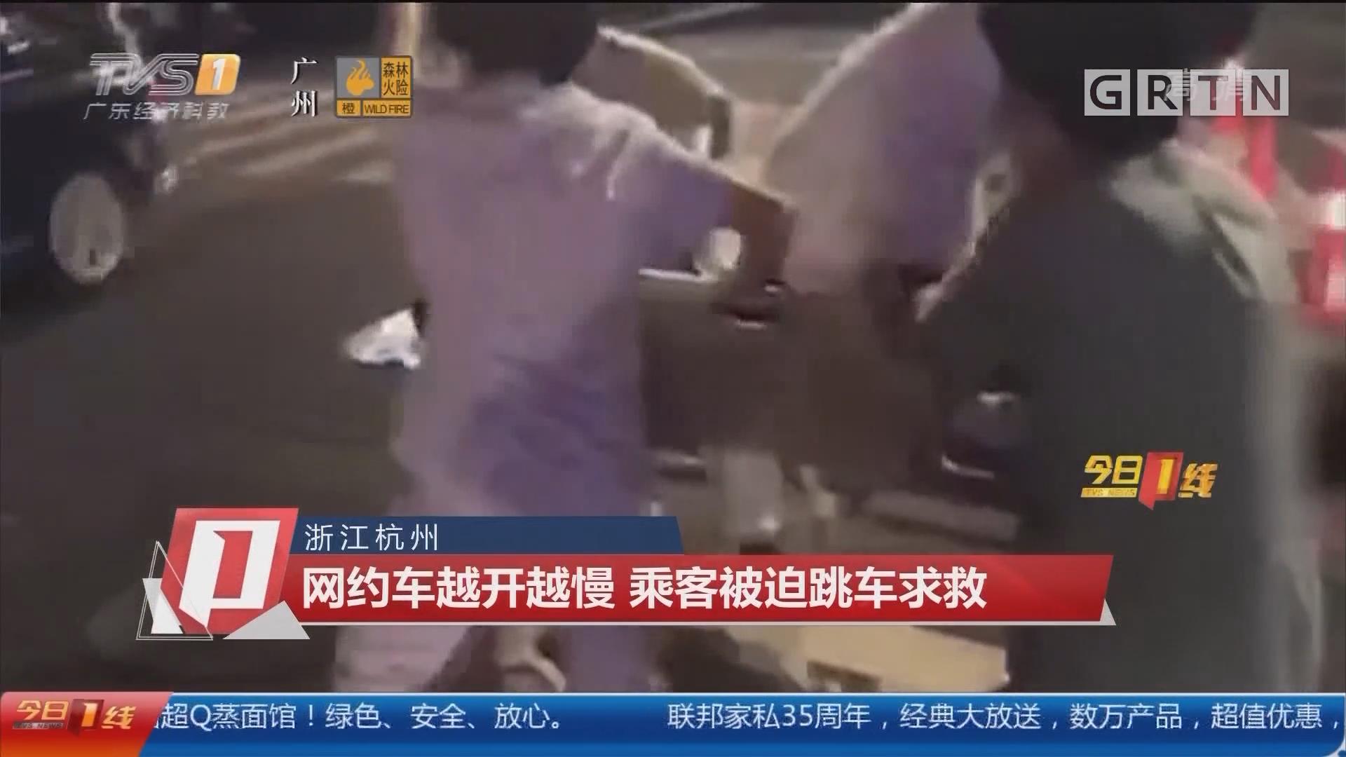 浙江杭州 网约车越开越慢 乘客被迫跳车求救