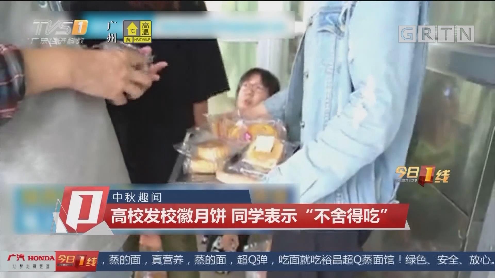 """中秋趣闻:高校发校徽月饼 同学表示""""不舍得吃"""""""