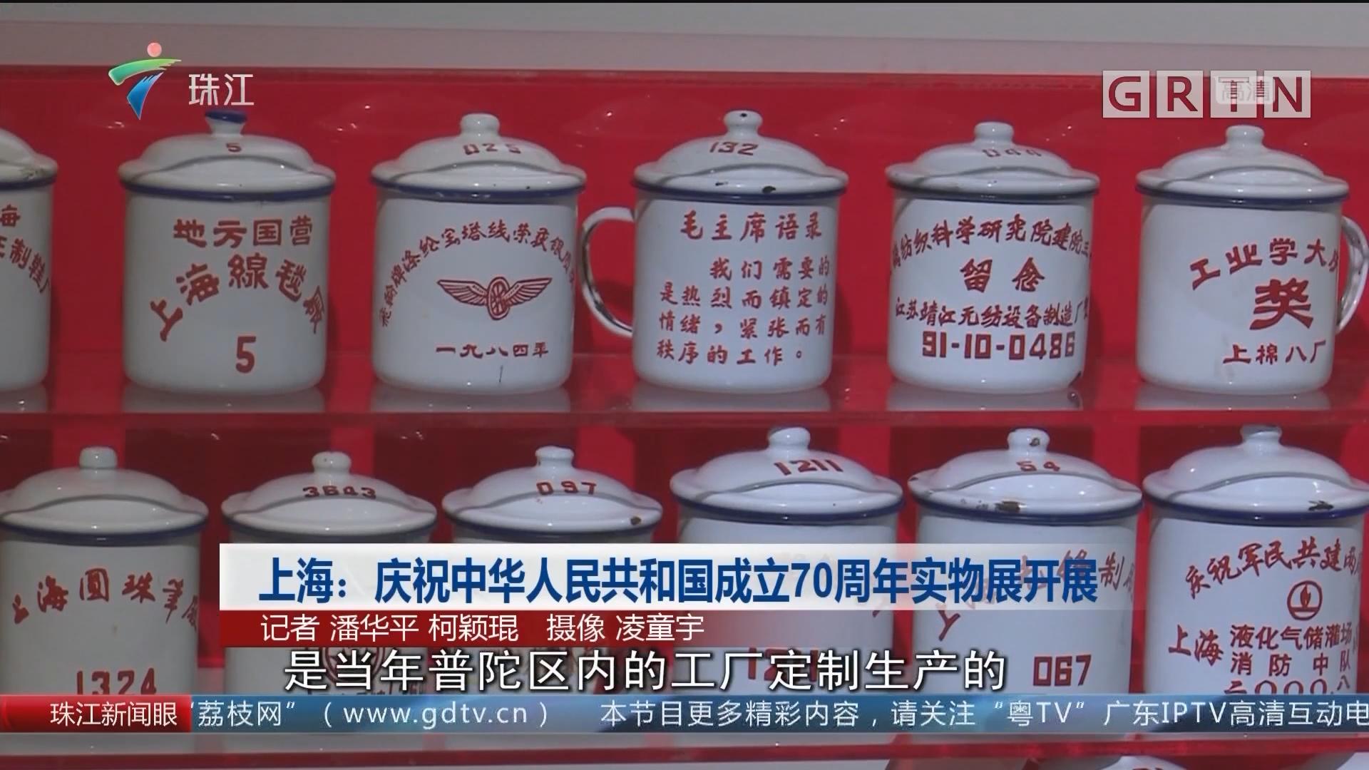 上海:庆祝中华人民共和国成立70周年实物展开展
