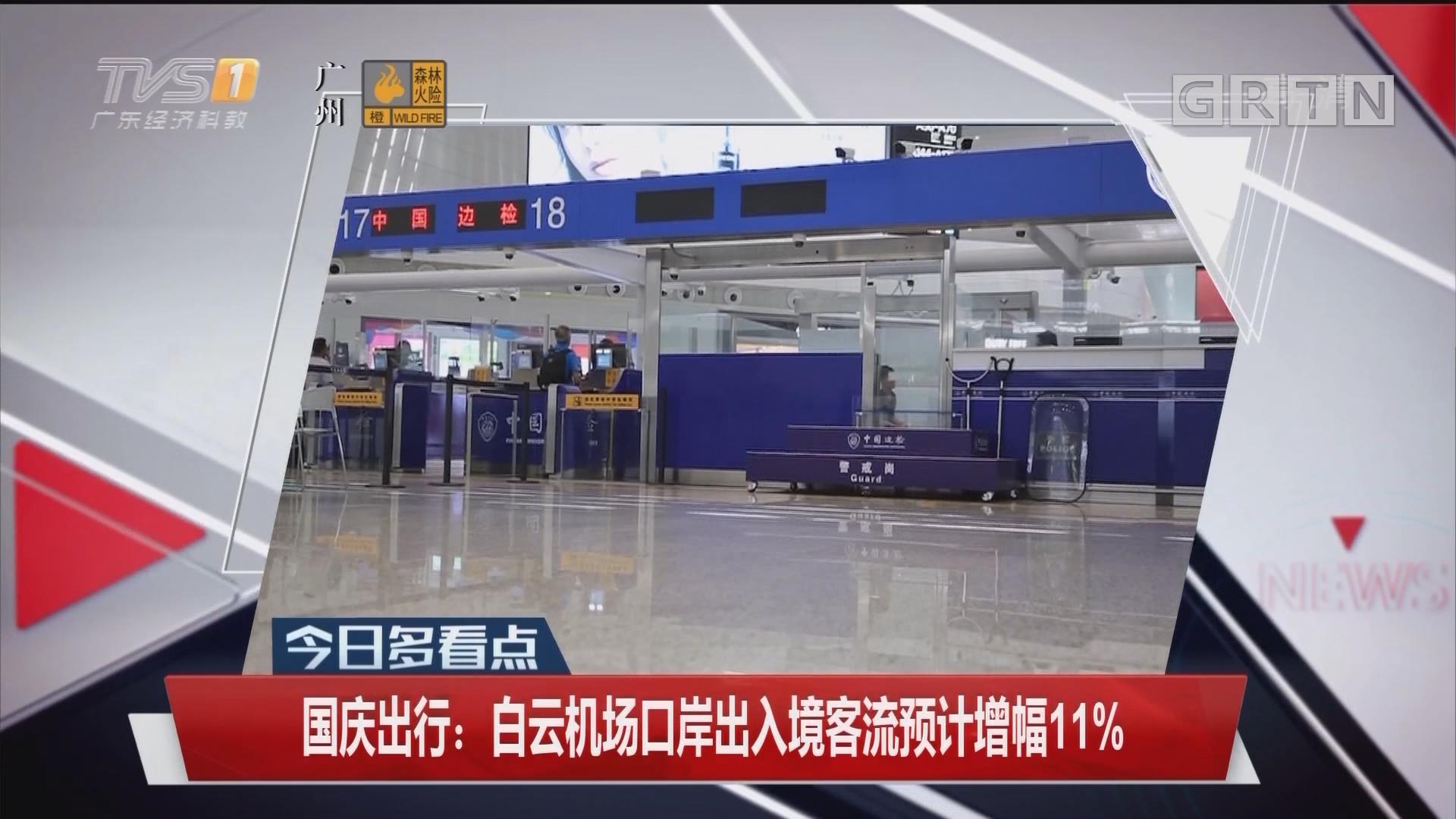 國慶出行:白云機場口岸出入境客流預計增幅11%