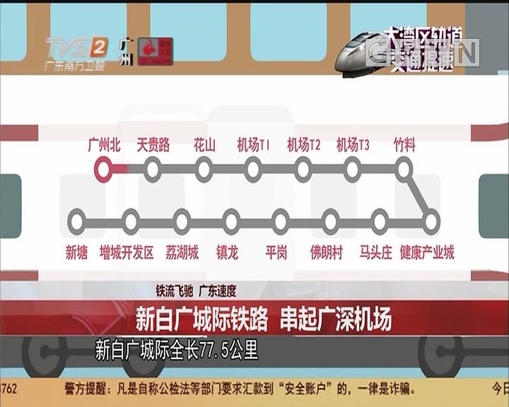 铁流飞驰 广东速度 新白广城际铁路 串起广深机场