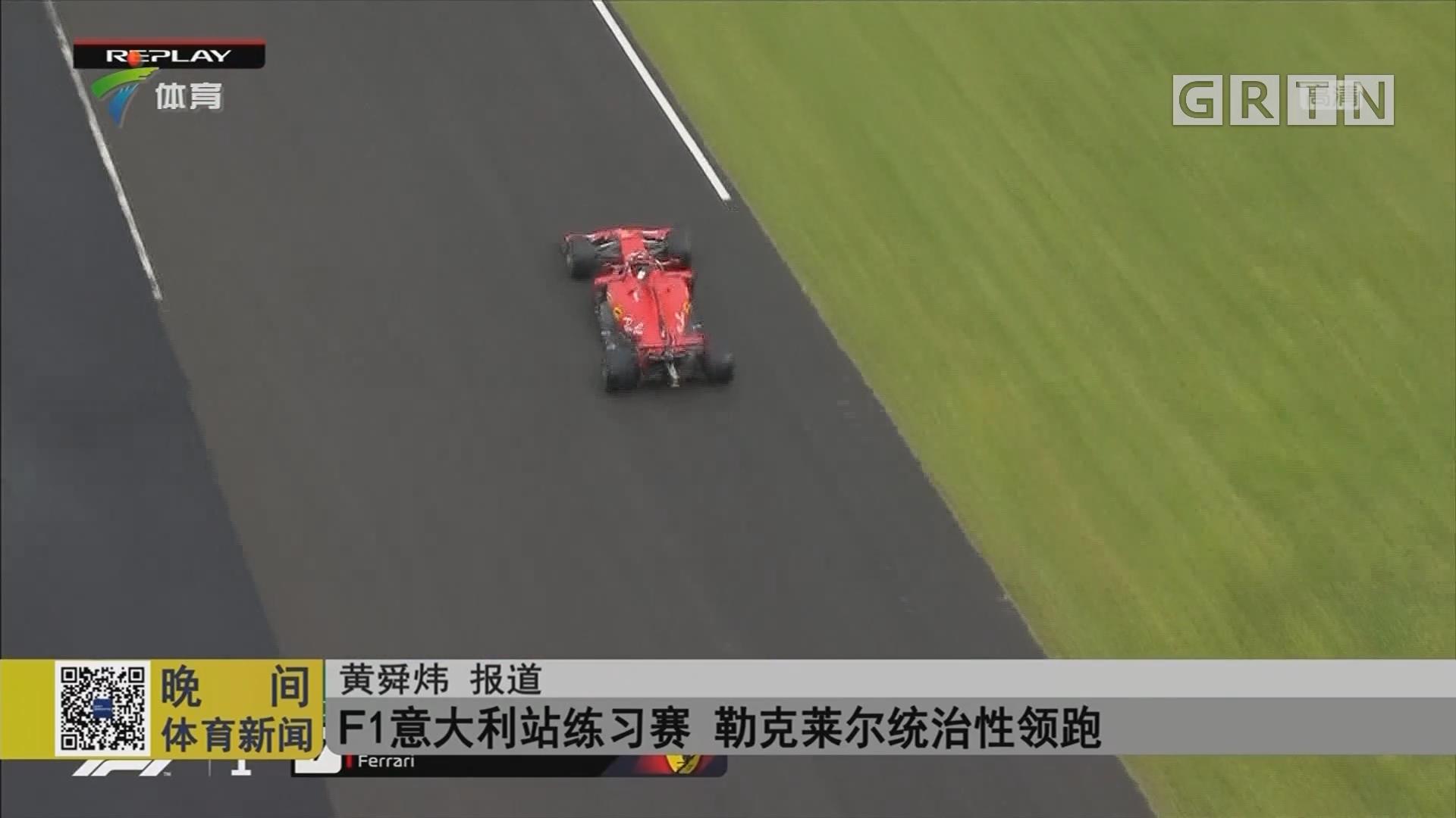 F1意大利站练习赛 勒克莱尔统治性领跑