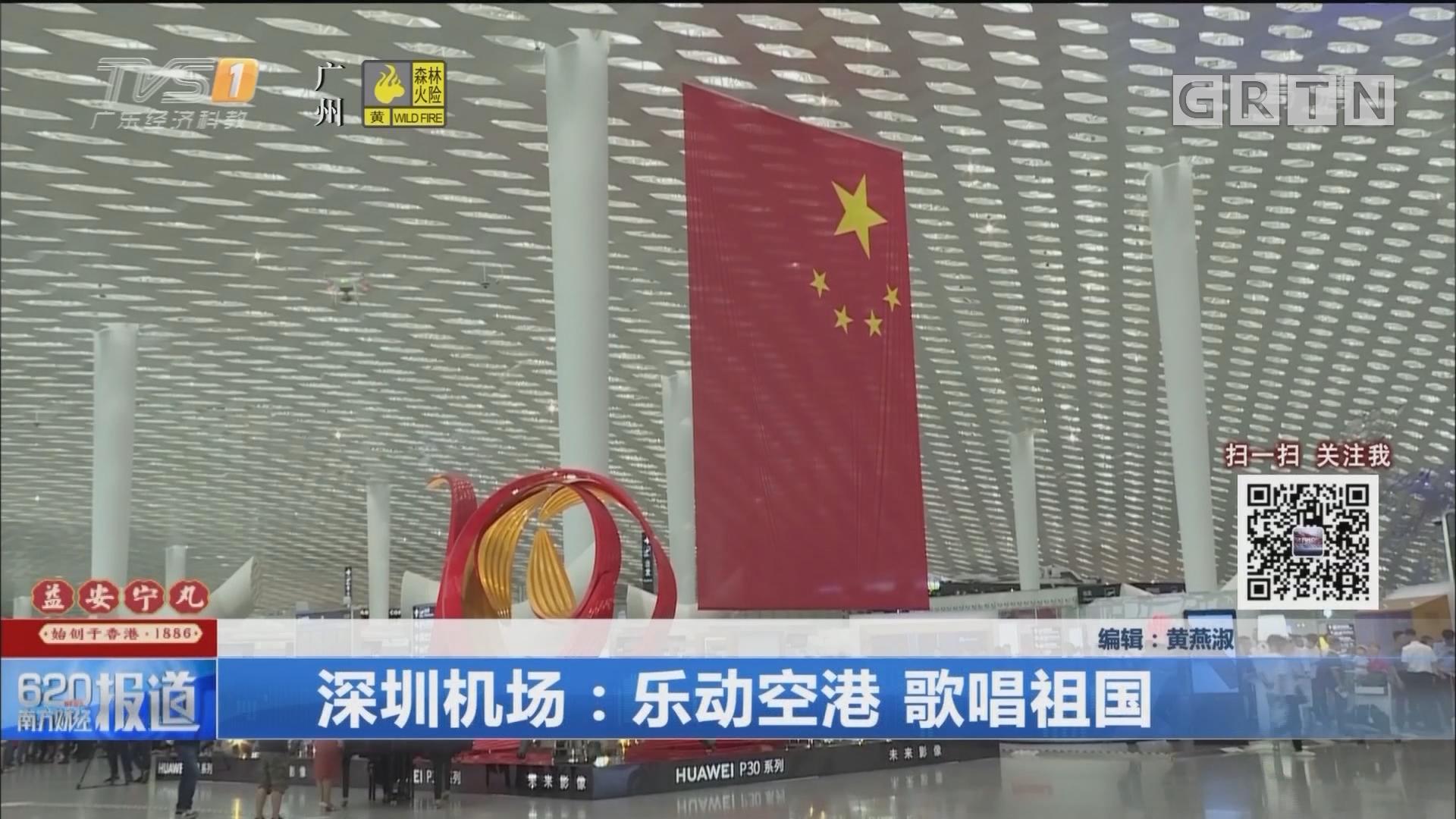 深圳机场:乐动空港 歌唱祖国