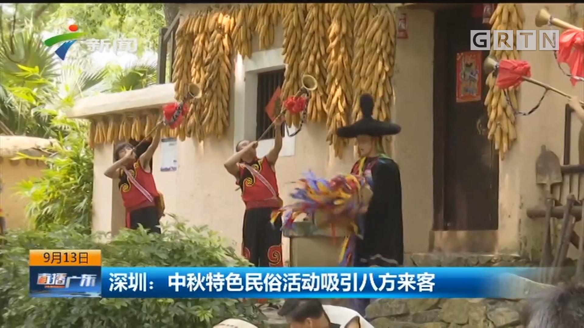 深圳:中秋特色民俗活动吸引八方来客