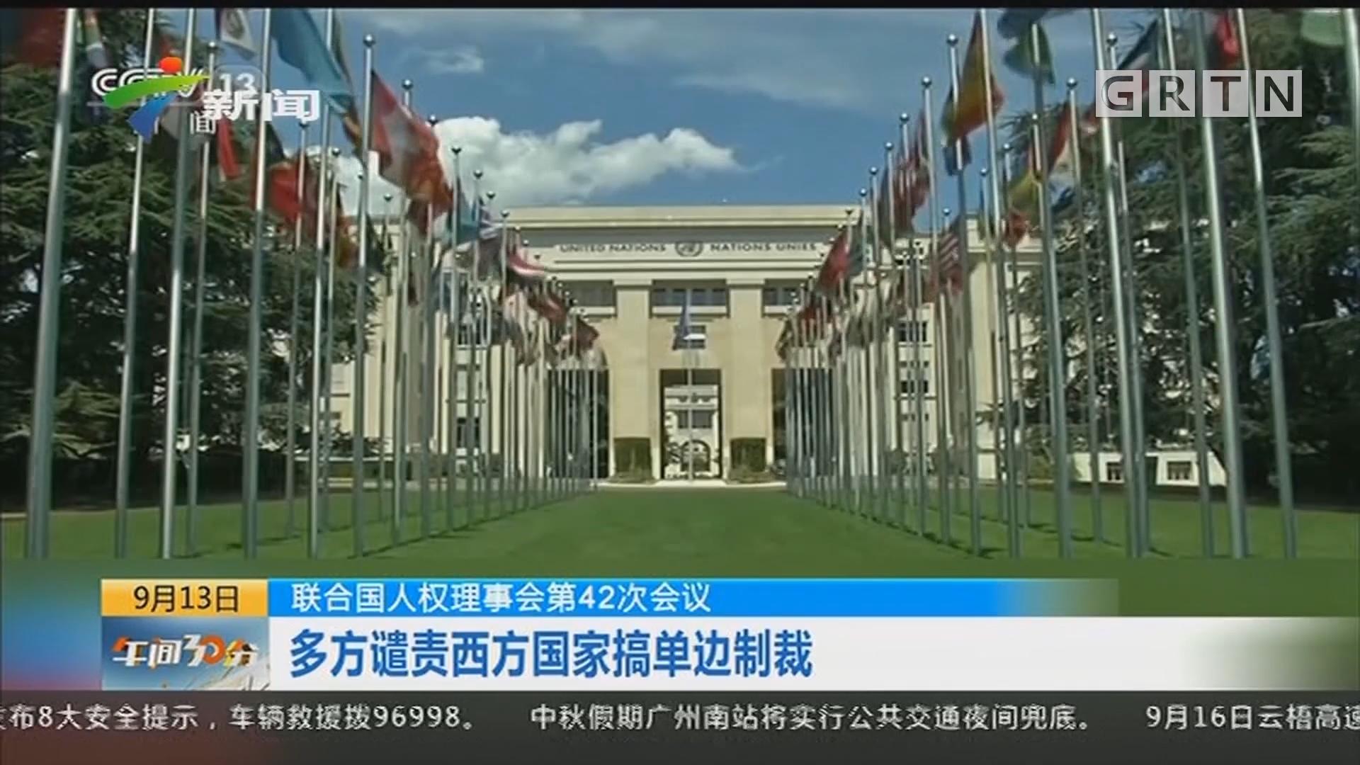 联合国人权理事会第42次会议:多方谴责西方国家搞单边制裁