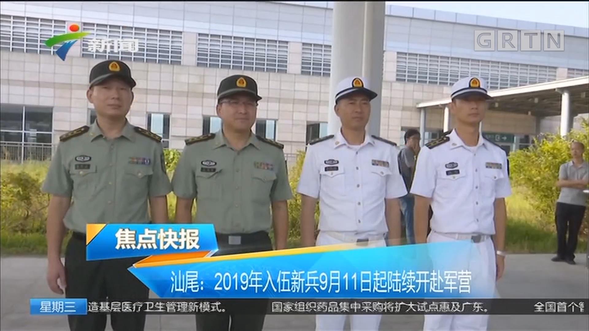 汕尾:2019年入伍新兵9月11日起陆续开赴军营
