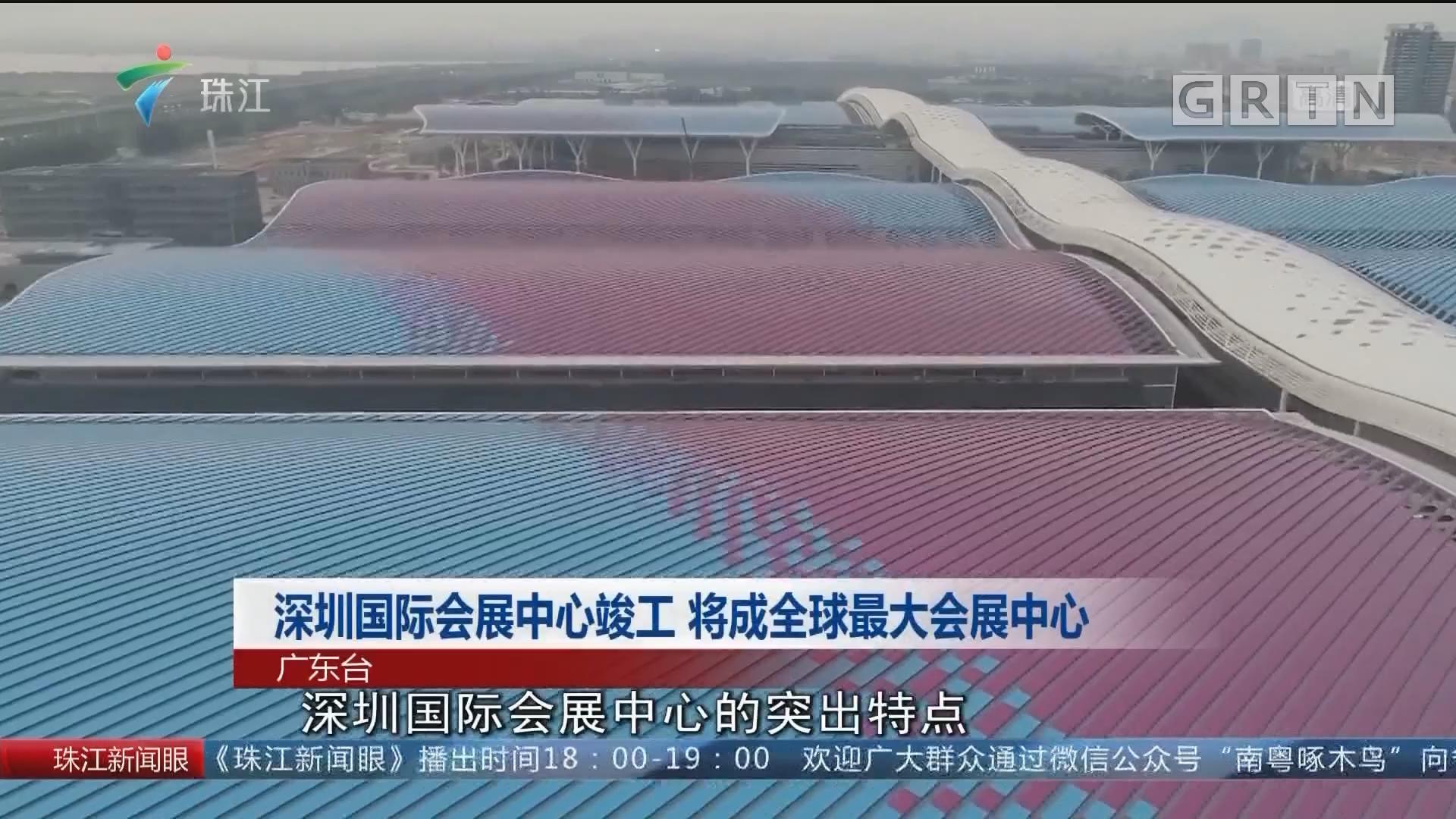 深圳國際會展中心竣工 將成全球最大會展中心