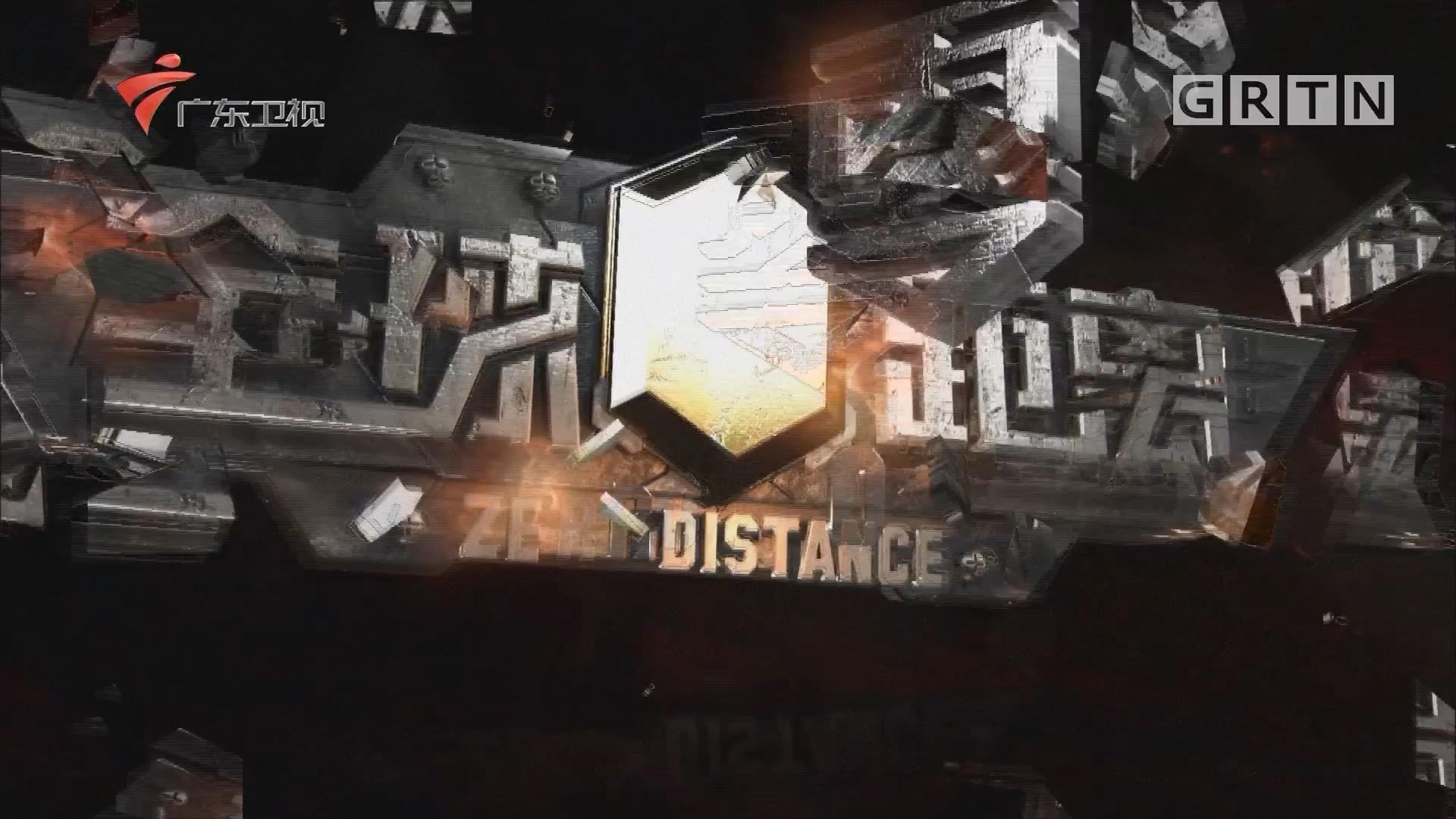 [HD][2019-09-10]全球零距离
