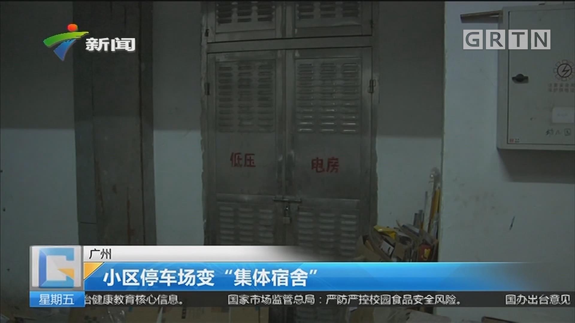 """广州:小区停车场变""""集体宿舍"""""""