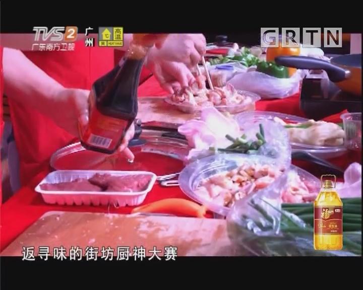 街坊厨神大赛