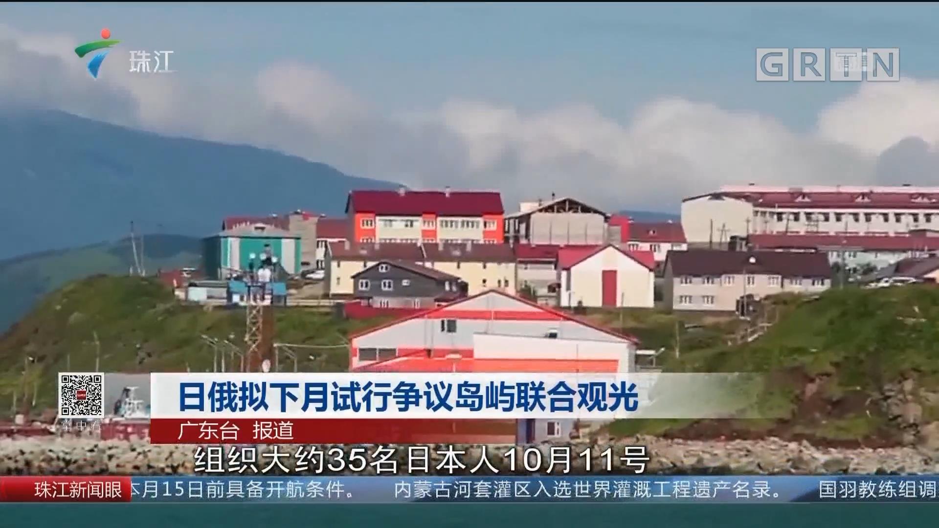 日俄拟下月试行争议岛屿联合观光
