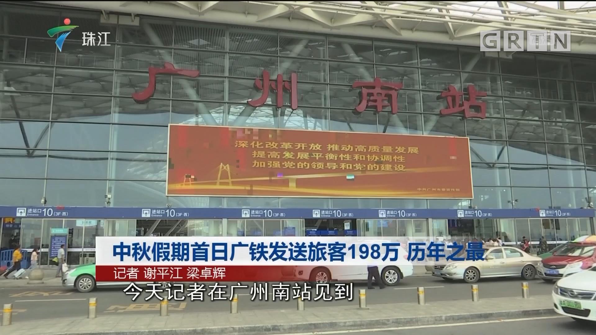 中秋假期首日广铁发送旅客198万 历年之最