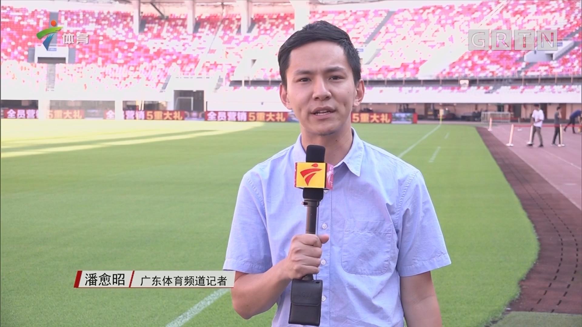 广州恒大举行新闻发布会