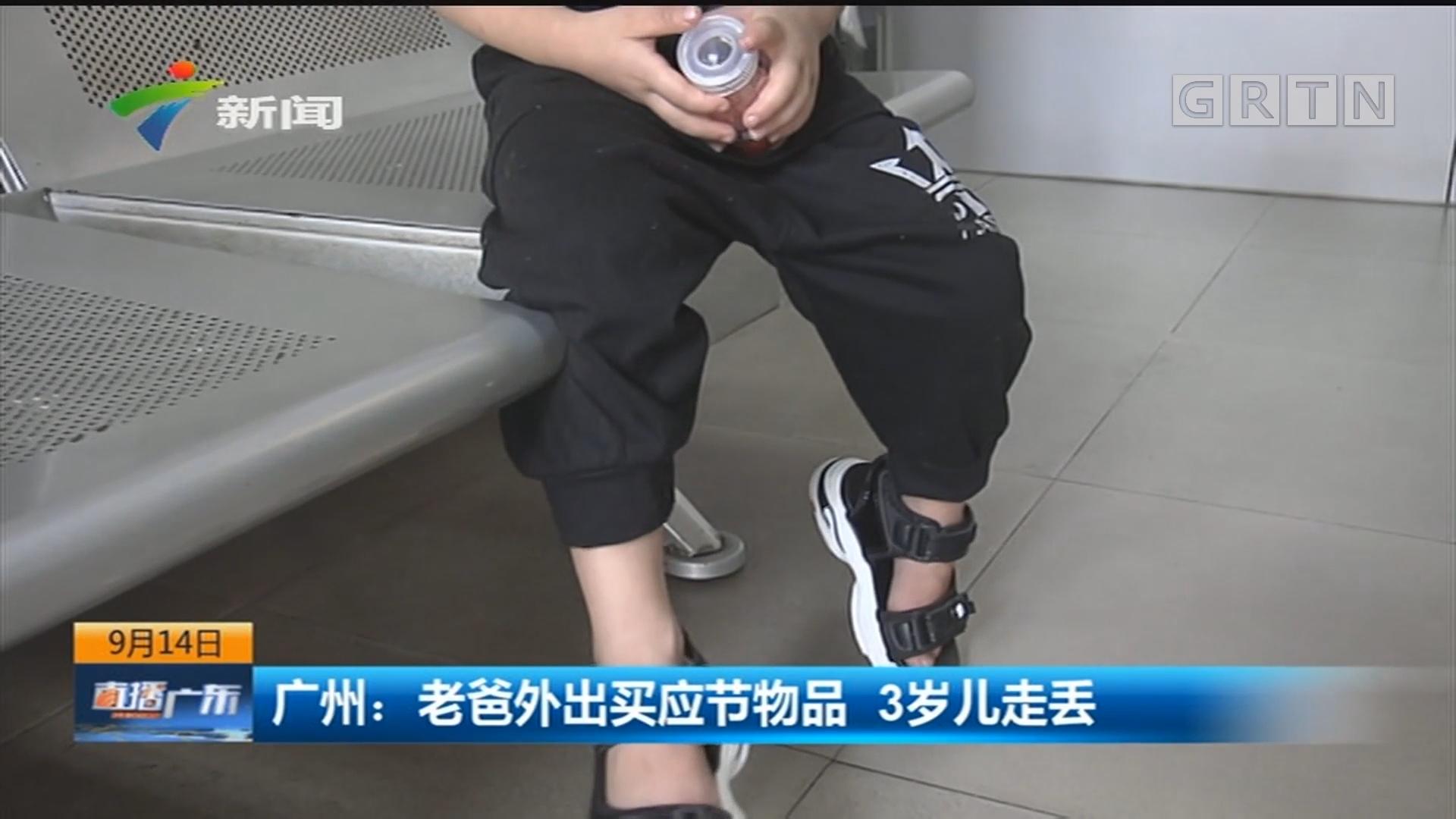 广州:老爸外出买应节物品 3岁儿走丢