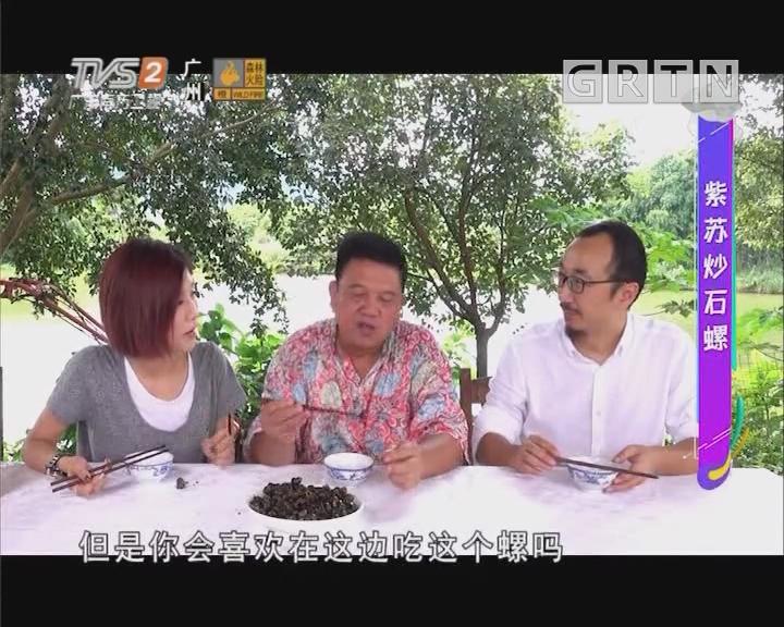 紫苏炒石螺