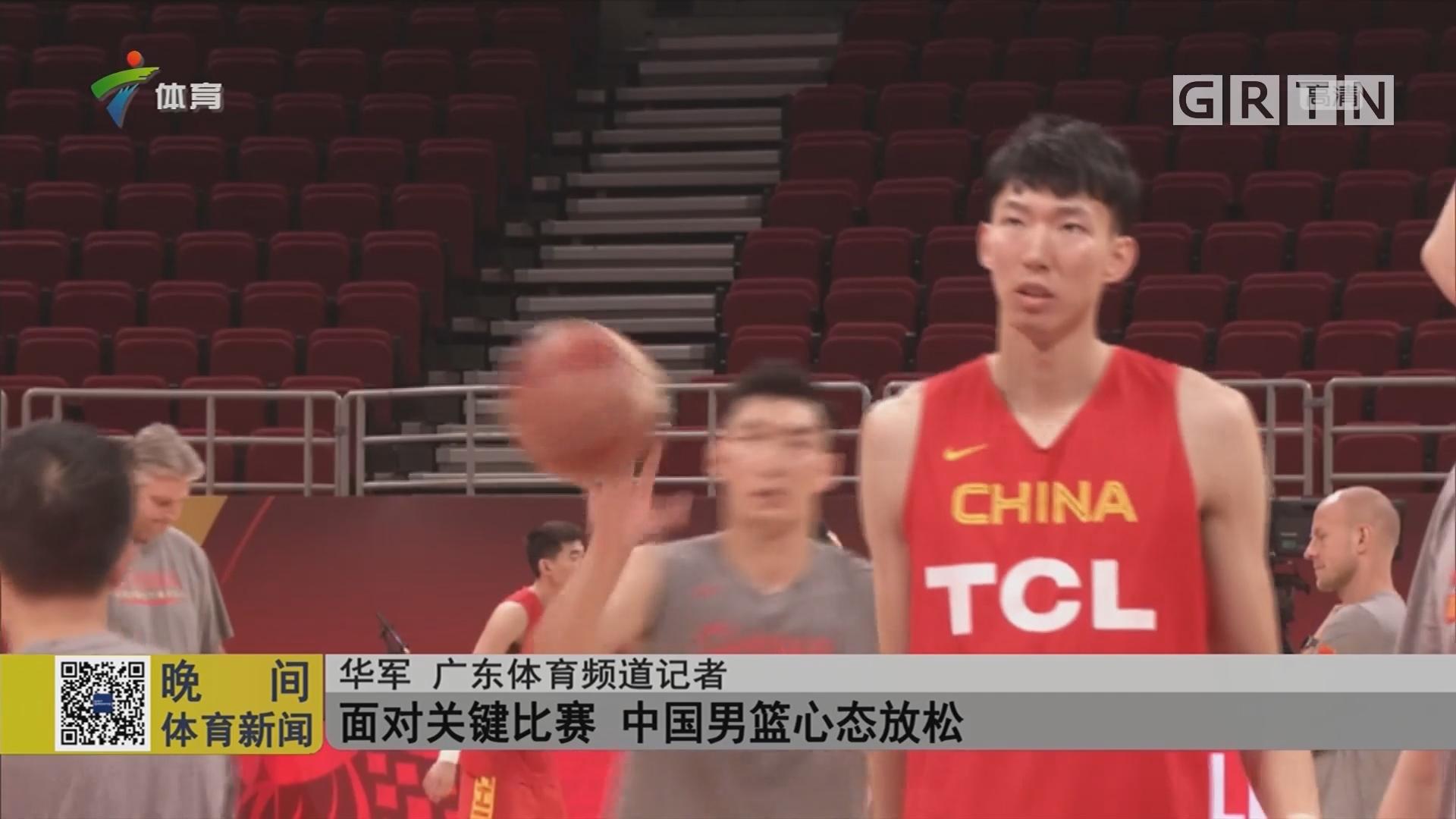 面对关键比赛 中国男篮心态放松