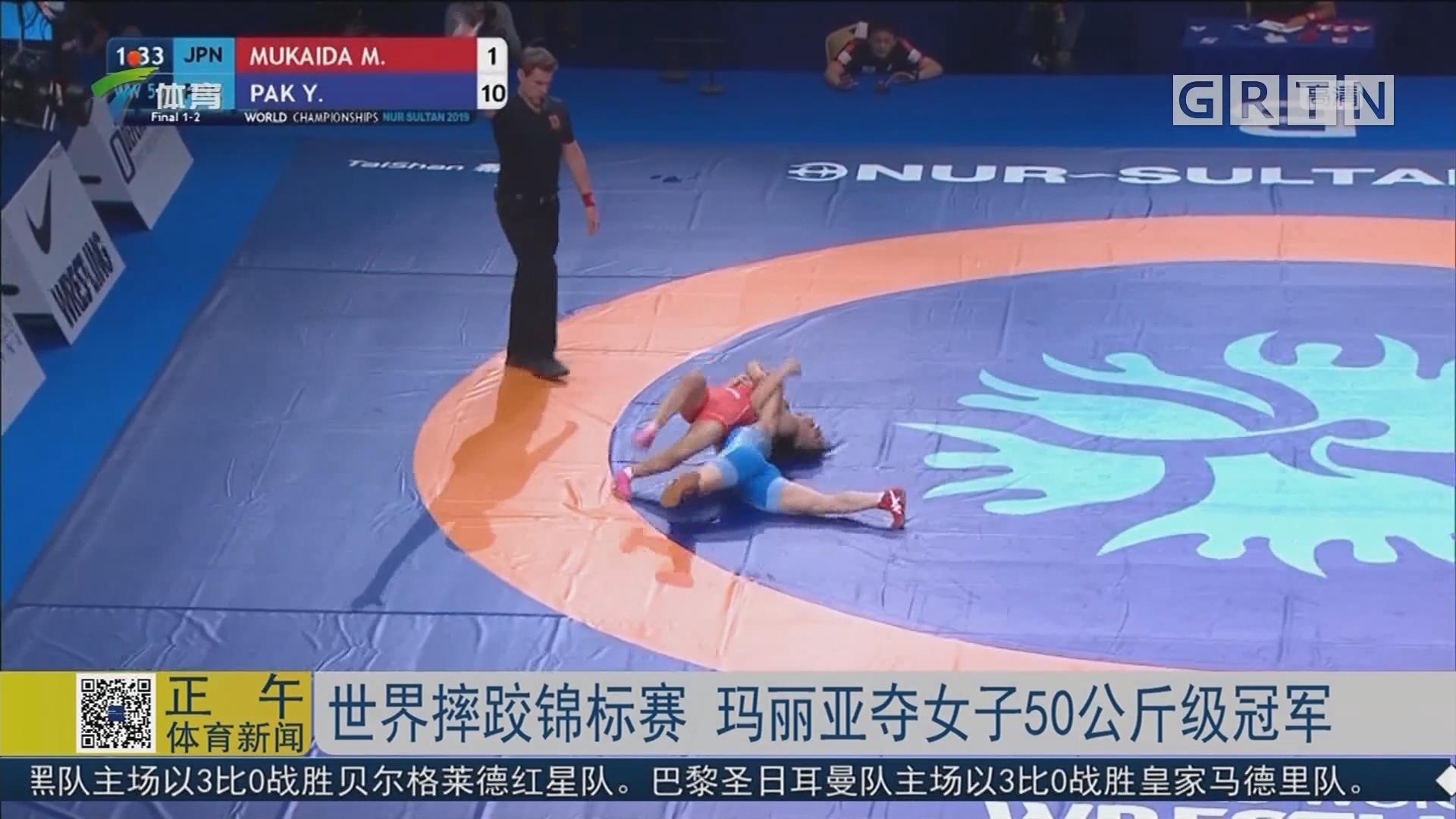 世界摔跤锦标赛 玛丽亚夺女子50公斤级冠军