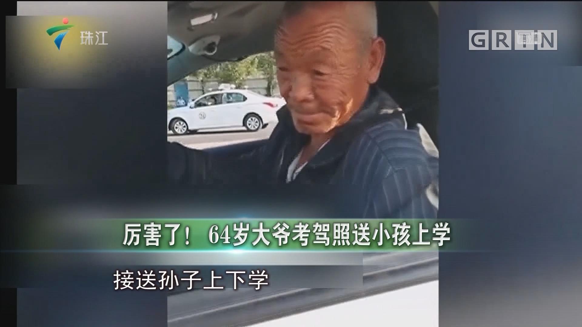 厉害了!64岁大爷考驾照送小孩上学
