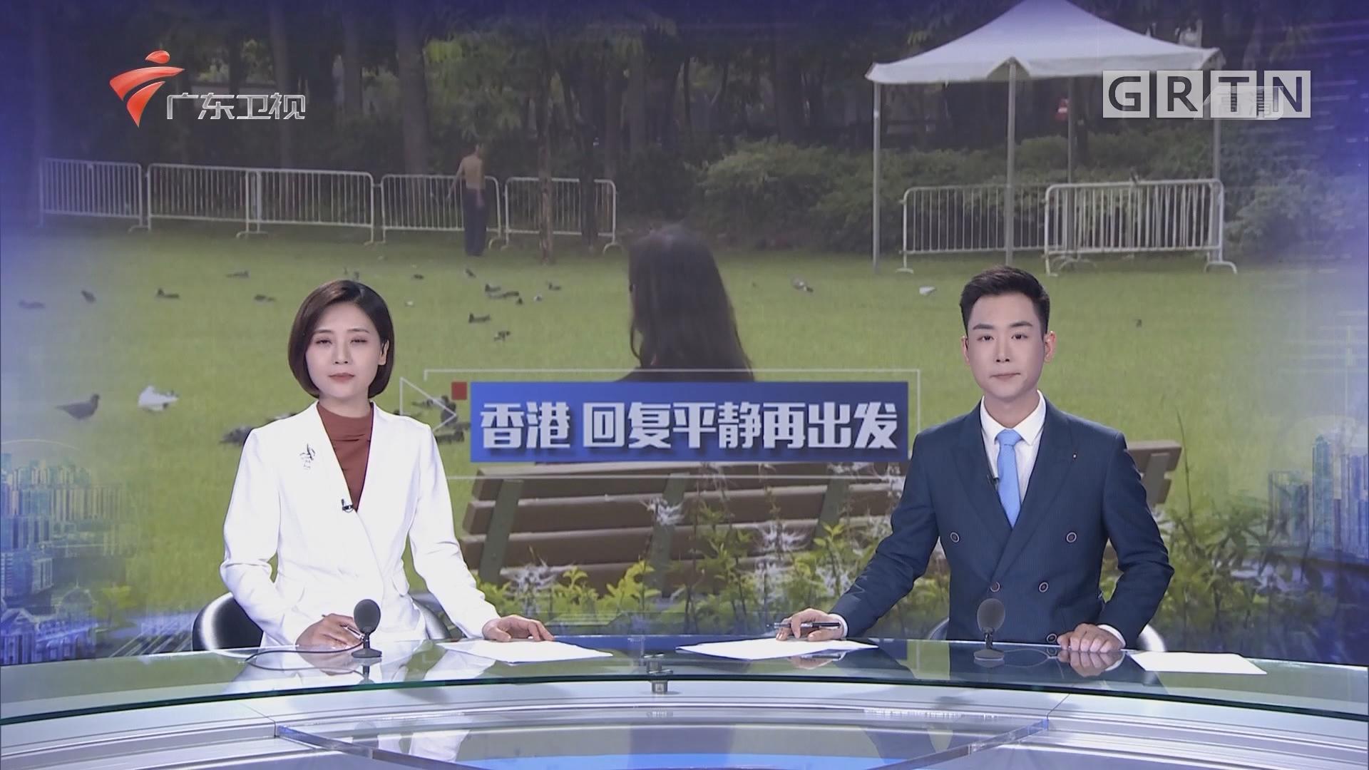 留学归港青年:盼香港回复平静再出发