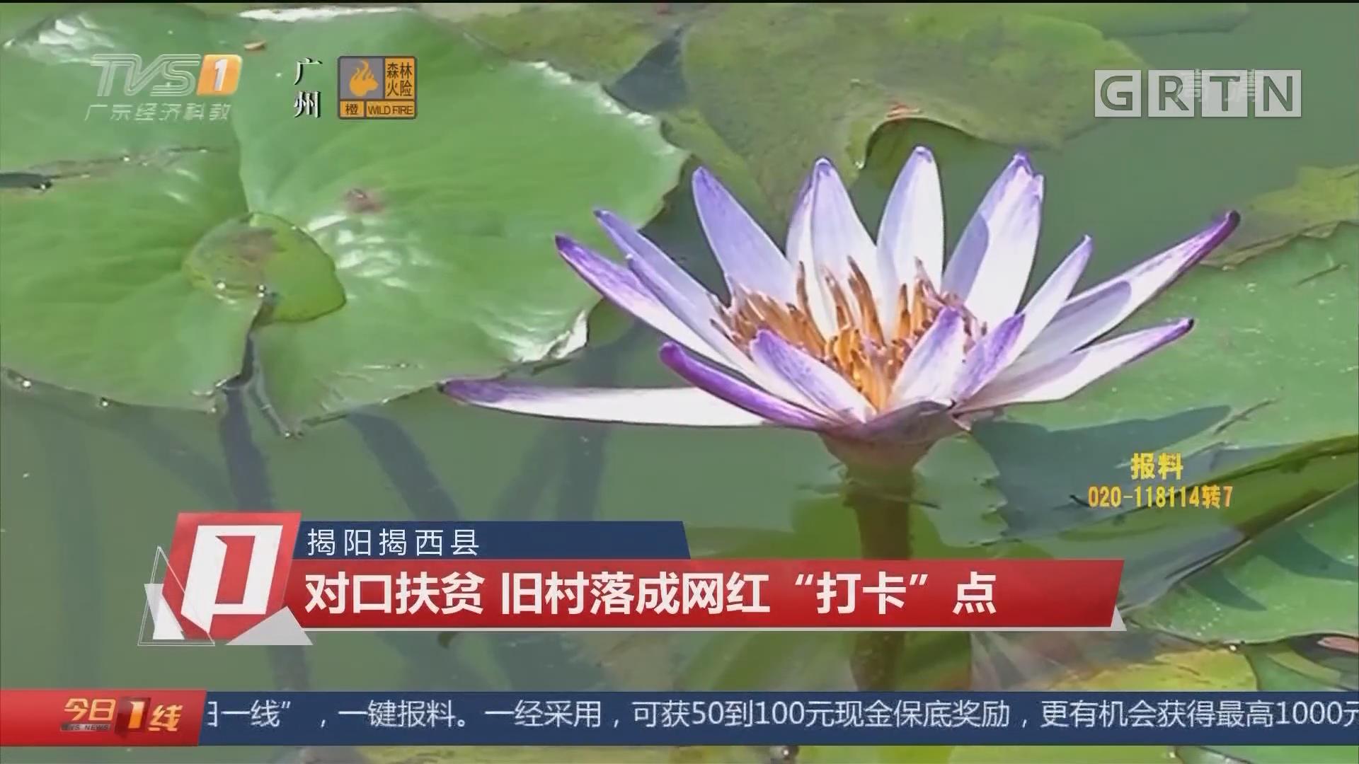 """揭阳揭西县:对口扶贫 旧村落成网红""""打卡""""点"""