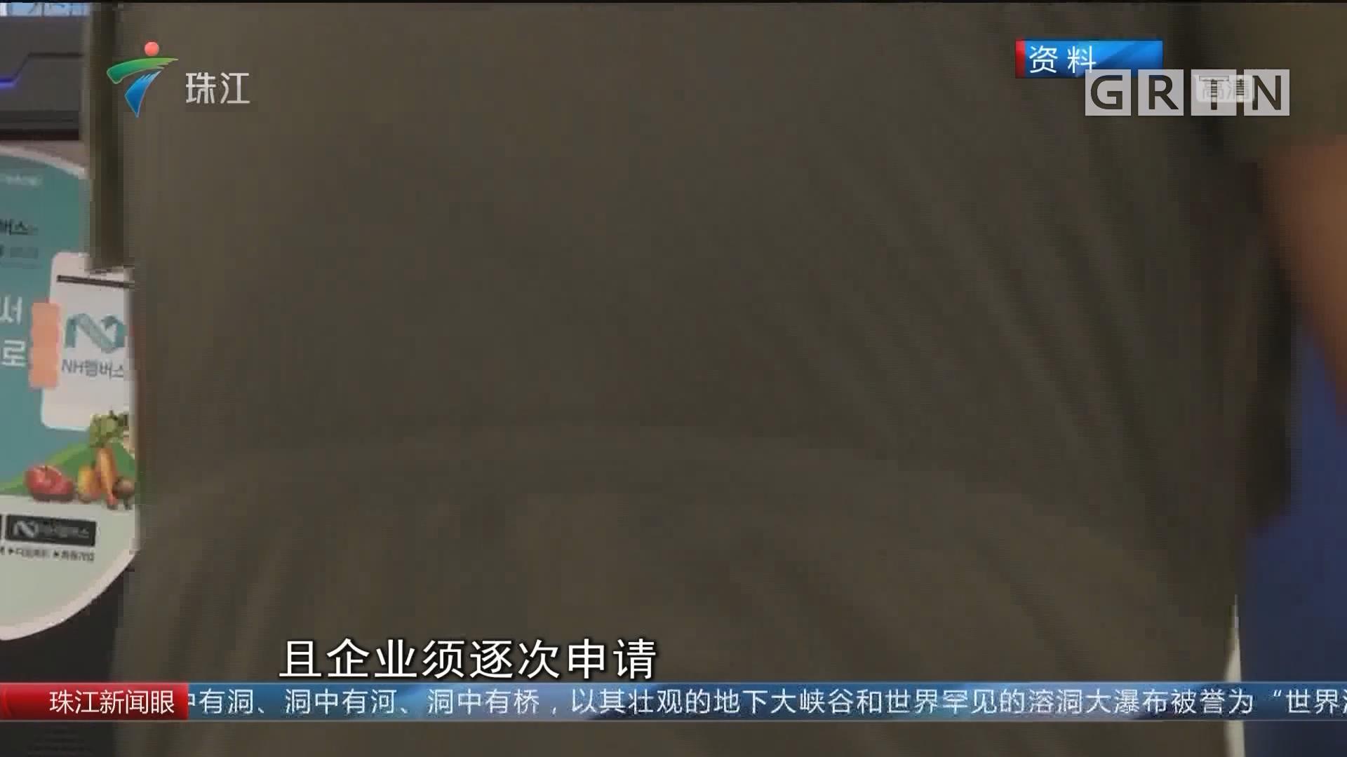 """韩国正式将日本移出贸易""""白色清单"""""""