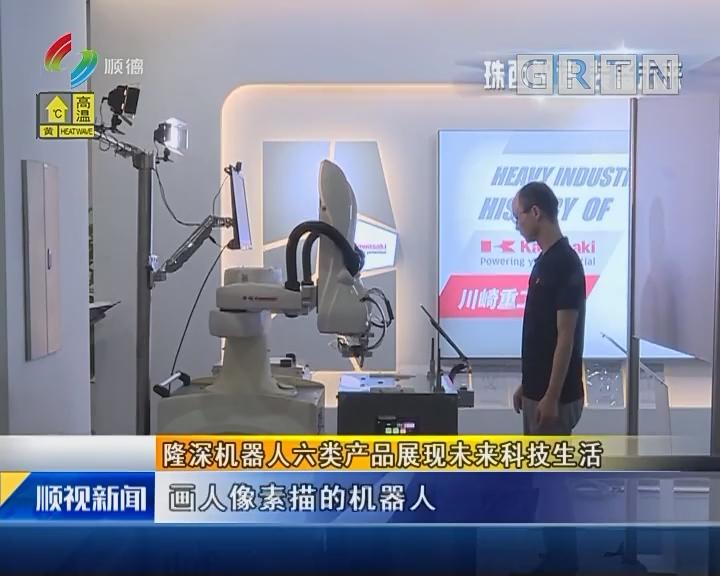 隆深机器人六类产品展现未来科技生活