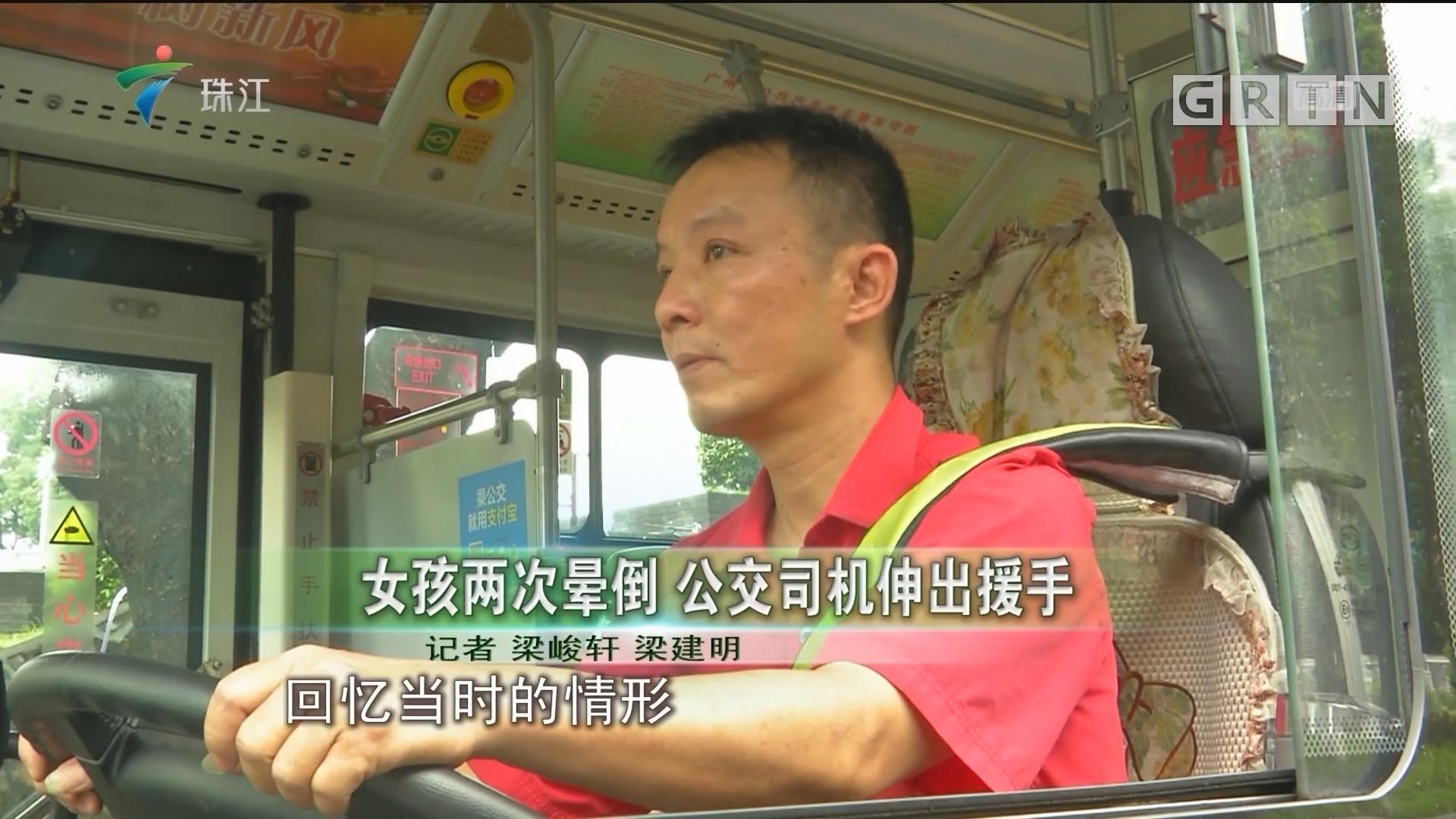 女孩两次晕倒 公交司机伸出援手