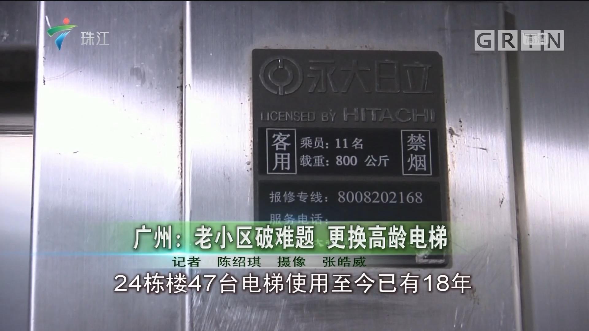 广州:老小区破难题 更换高龄电梯