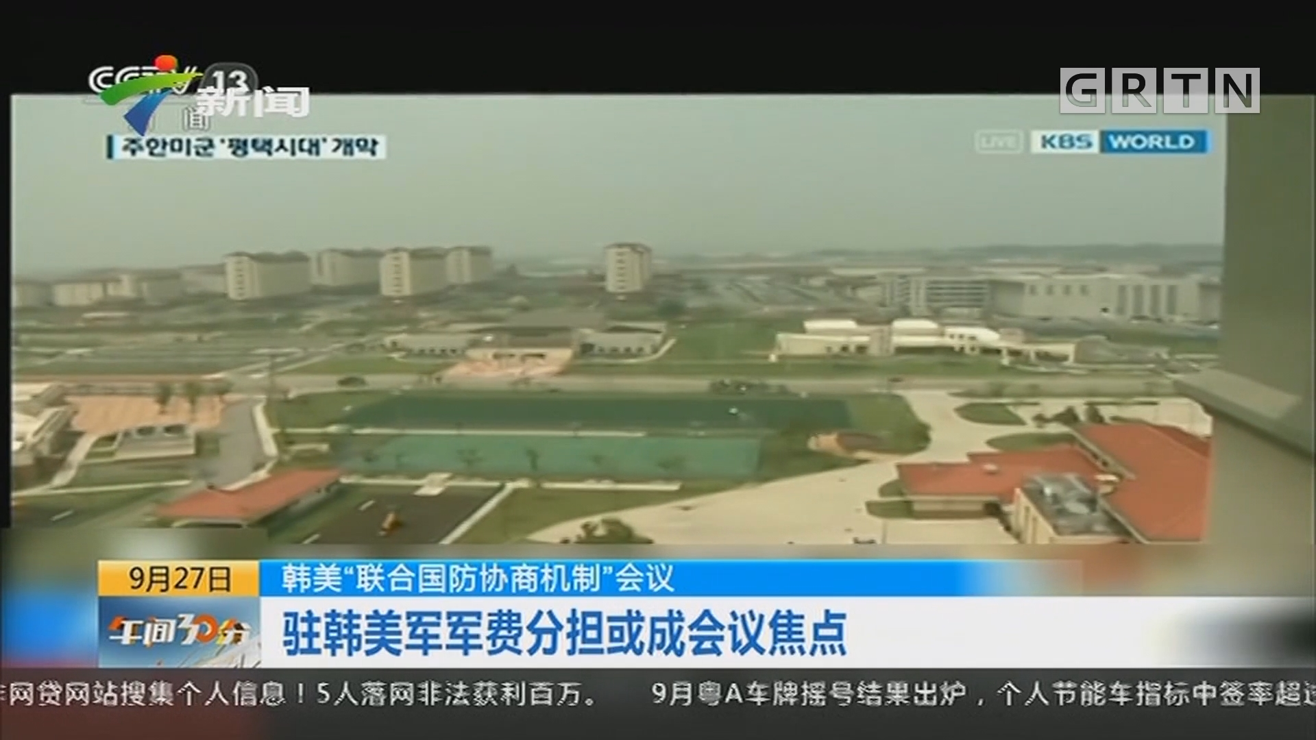 """韩美""""联合国防协商机制""""会议:驻韩美军军费分担或成会议焦点"""