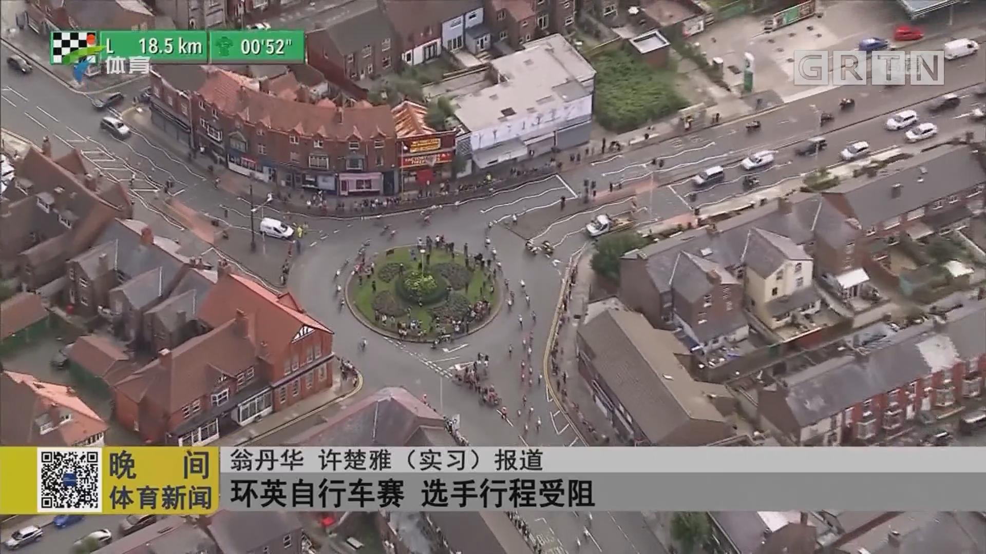 环英自行车赛 选手行程受阻