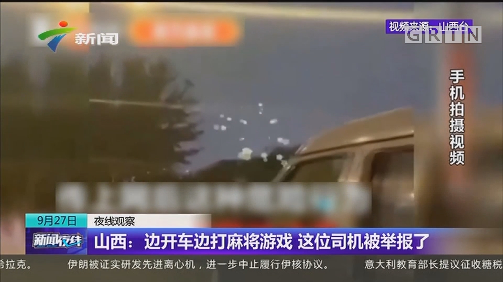 山西:边开车边打麻将游戏 这位司机被举报了