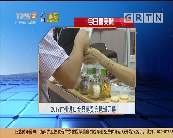 今日最美味:2019广州进口食品博览会琶洲开幕