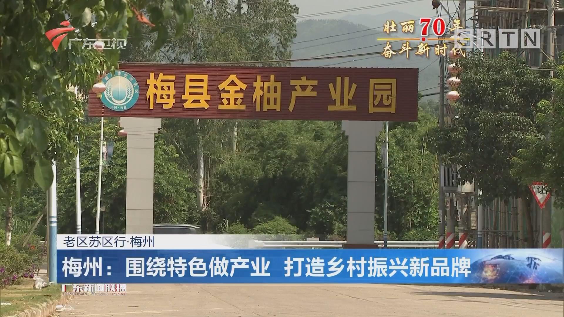 梅州:围绕特色做产业 打造乡村振兴新品牌