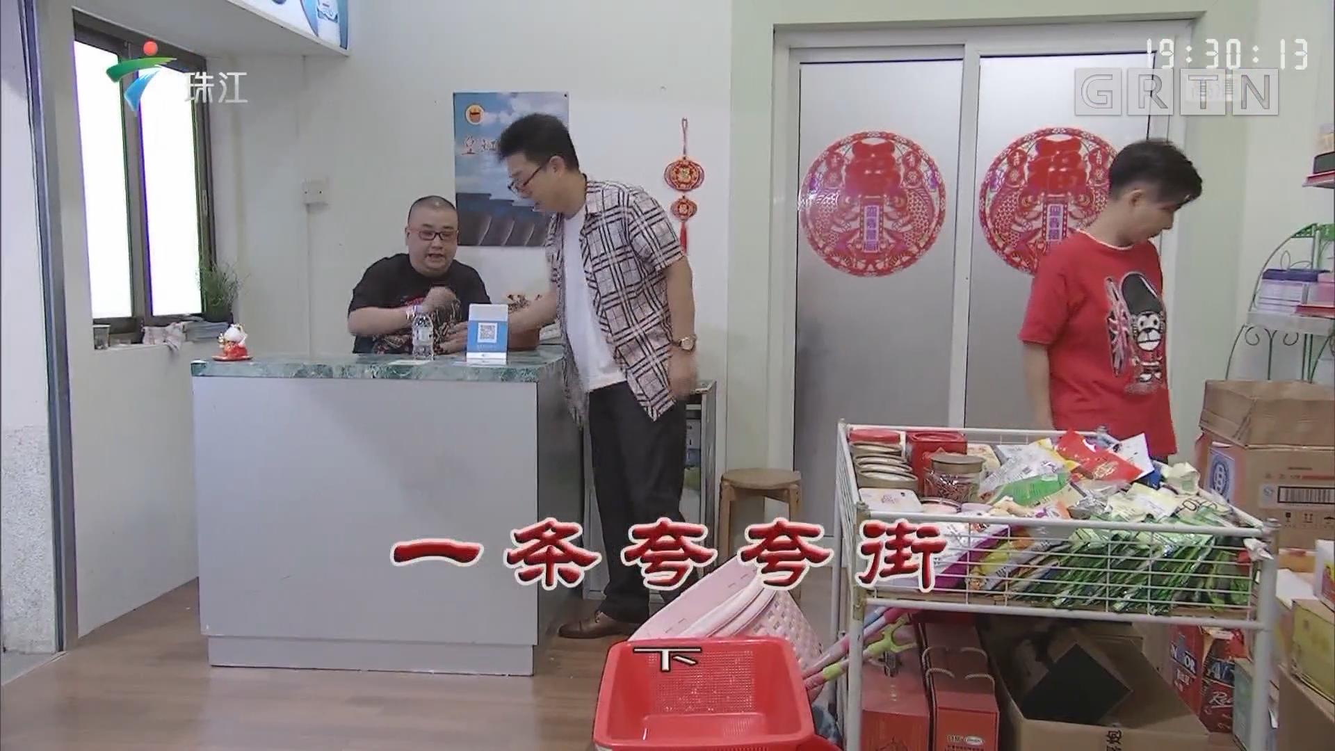 [HD][2019-09-15]外来媳妇本地郎:一条夸夸街(下)