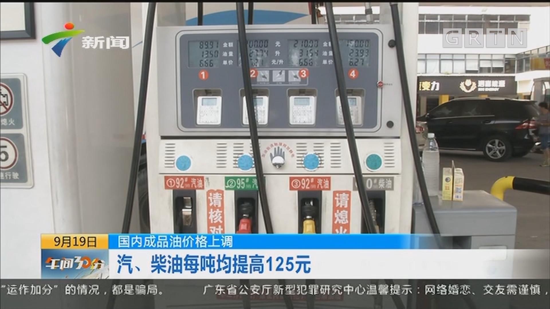 国内成品油价格上调:汽柴油每吨均提高125元