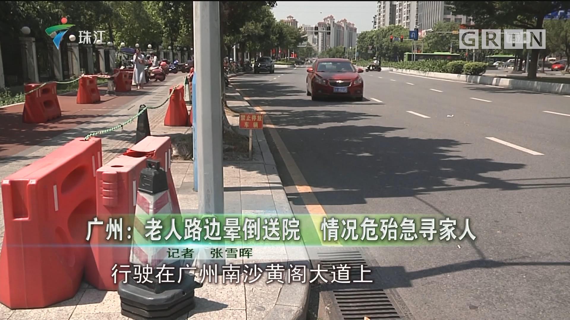 广州:老人路边晕倒送院 情况危殆急寻家人